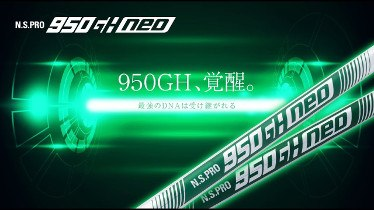 Nippon Shaft Marks 20th Anniversary of N.S. Pro 950GH by Introducing New 950GH neo